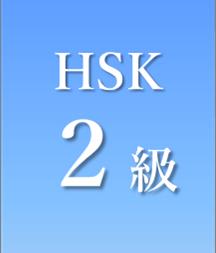 HSK2級